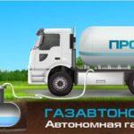 Автономная газификация на даче