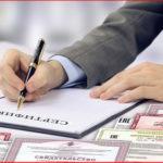 Как получить необходимый сертификат?