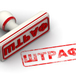 Поставщикам товаров готовы уменьшить штрафы.