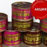 Говяжьи консервы – купить тушенку со скидкой
