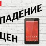 Акция в интернет-магазине МТС.