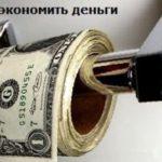 Акции на товары, как способ экономии