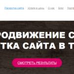 Компания «Site-Ok» предлагает вам качественную раскрутку сайтов по выгодной цене