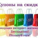 Купоны на товары — заманчивое предложение или продажа неликвида?