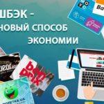 Использование кэшбеков для выгодного интернет-шоппинга