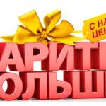 Реклама о товарах: спецпредложения со скидками и акциями