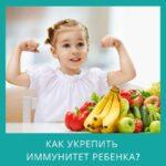 Как повысить иммунитет ребенка зимой?